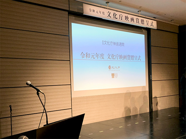 令和元年度 文化庁映画賞贈呈式